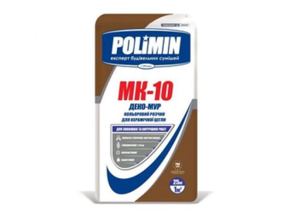 Смесь Полимин для кладки фасад кирпича МК-10 (25кг) черная